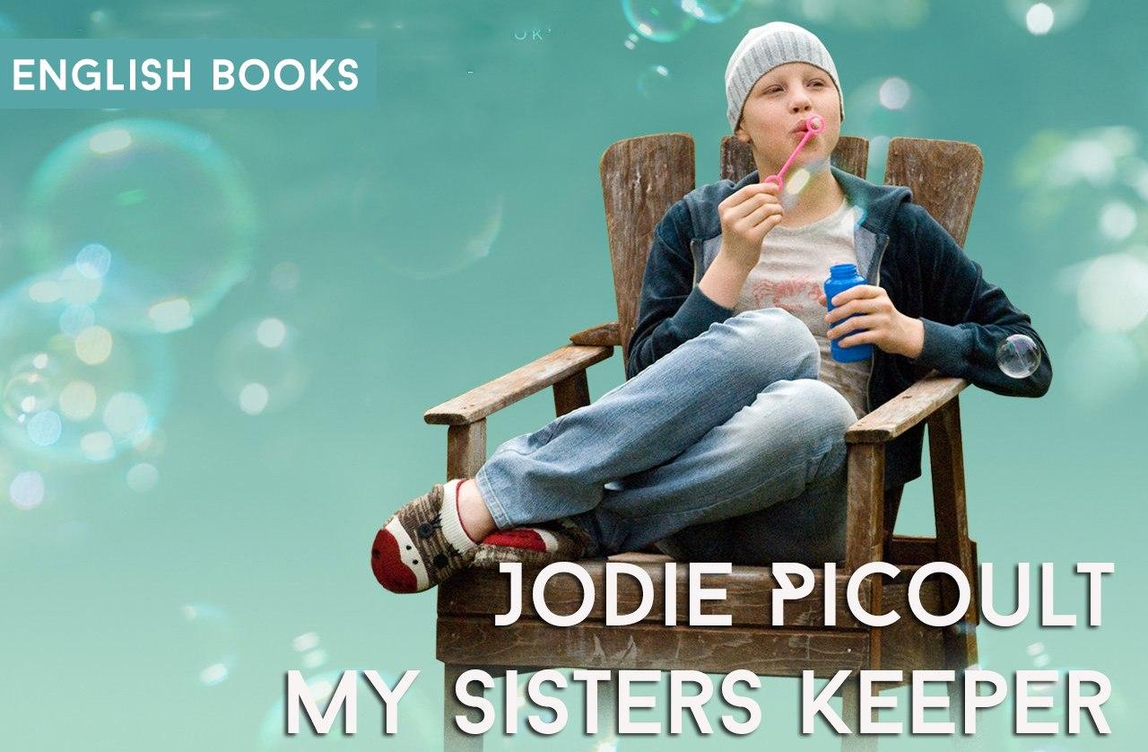 Jodie Picoult — My Sisters Keeper