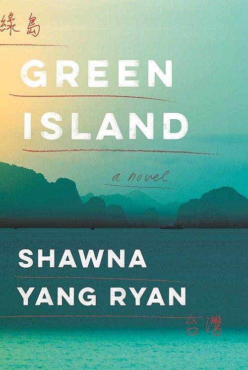 Shawna Yang Ryan – Green Island